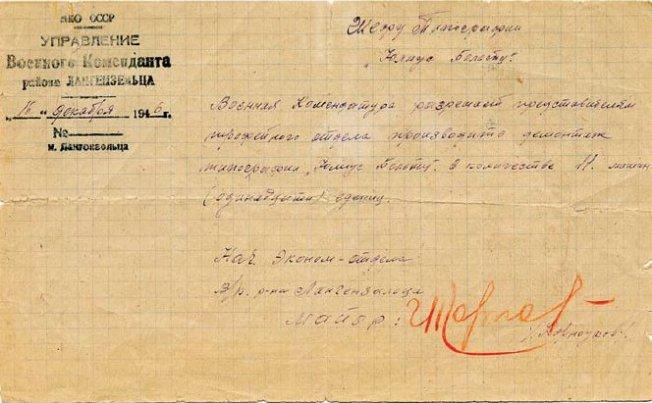 Der Demontagebefehl - handgeschrieben 1946. Das Ende des technischen Betriebes - bis auf Reste.